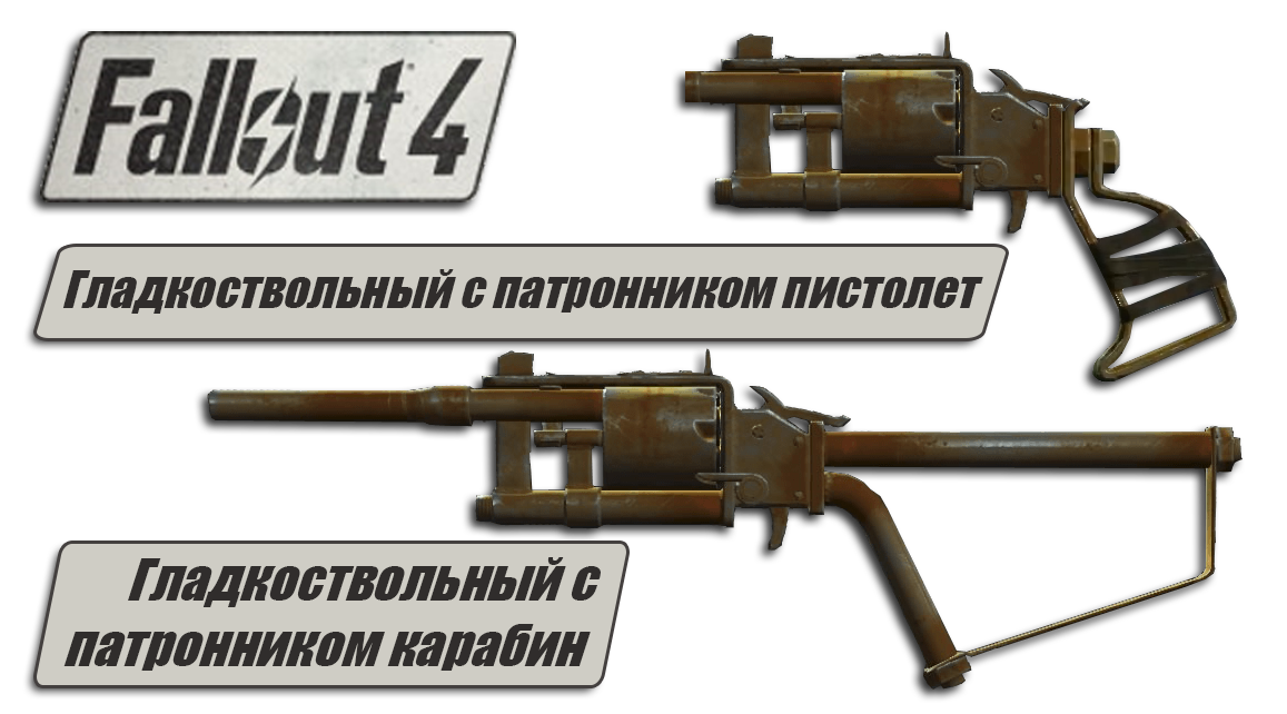Гладкоствол с патронником (Fallout 4)