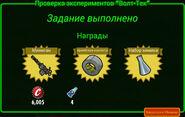 FoS Проверка экспериментов «Волт-Тек» D Награды