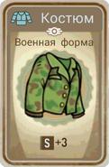 FoS card Военная форма