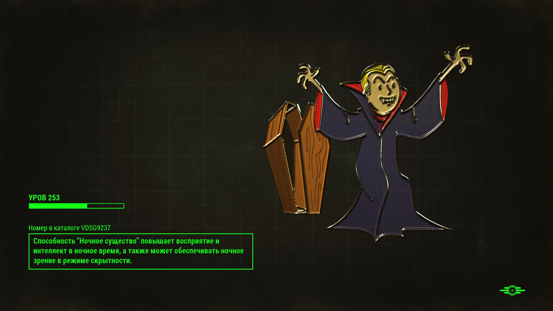 Ночное существо (Fallout 4)
