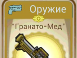 Гранато-Мед (Fallout Shelter)