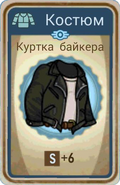 FoS card Куртка байкера