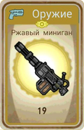 FoS card Ржавый миниган