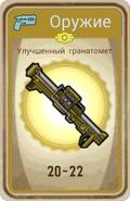 FoS card Улучшенный гранатомёт