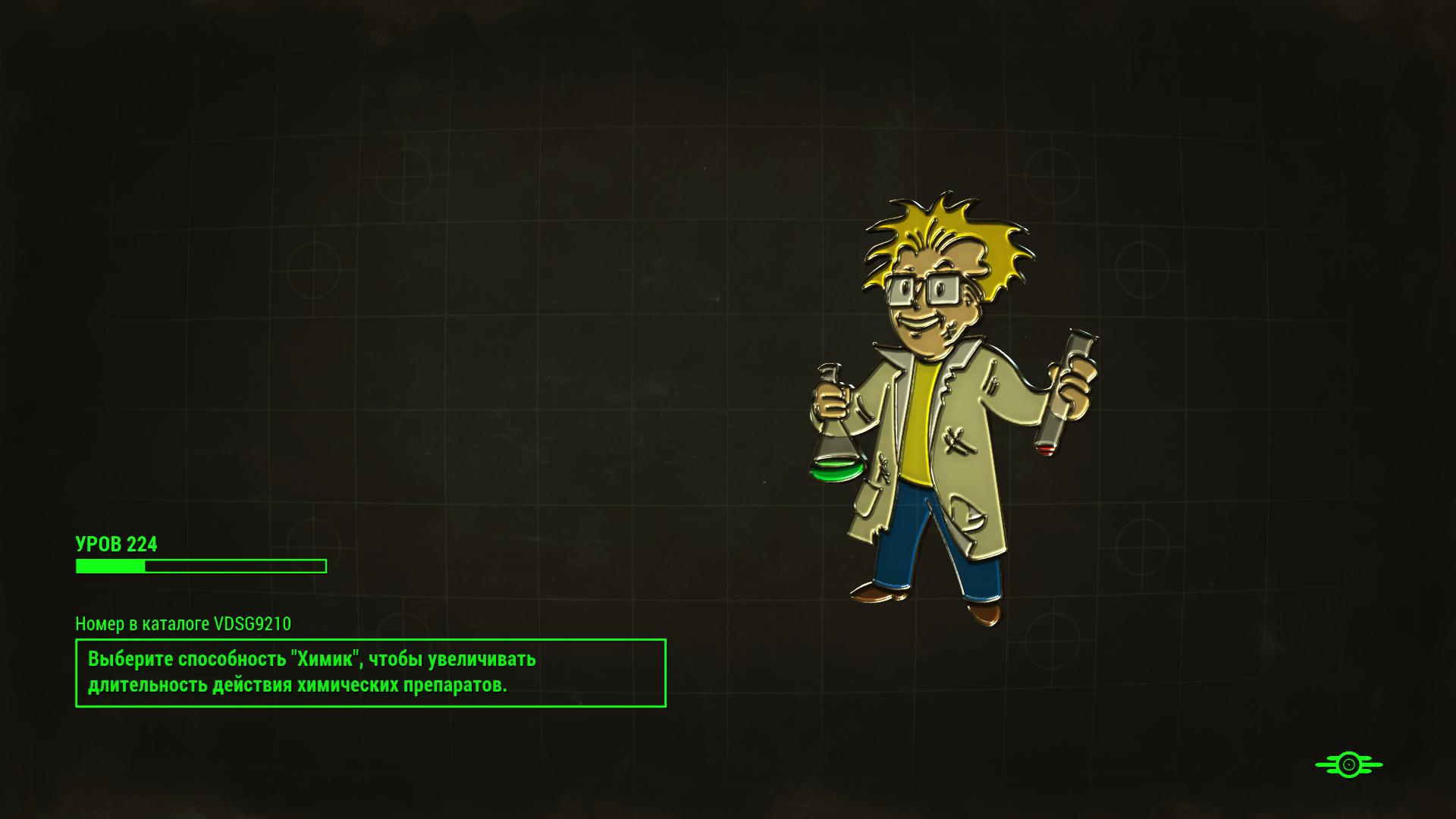 Химик (Fallout 4)
