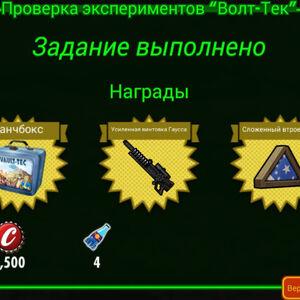 FoS Проверка экспериментов «Волт-Тек» F Награды.jpg