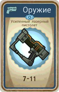 FoS card Усиленный лазерный пистолет