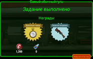 FoS Самый обычный гуль Награды2