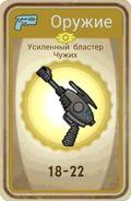 FoS card Усиленный бластер Чужих