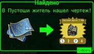 FoS recipe Силовая броня T-45d