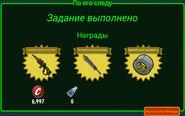 FoS По его следу Награды
