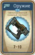 FoS card Сфокусированный лазерный пистолет