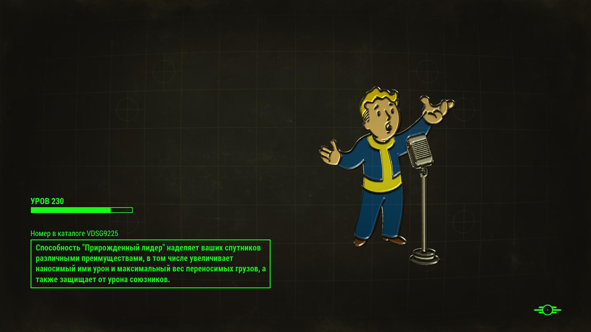 Прирождённый лидер (Fallout 4)