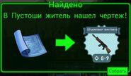 FoS recipe Штурмовая винтовка