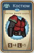 FoS card Костюм фаната спорта