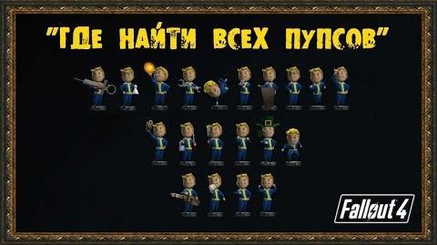 Fallout 4 - Где найти всех ПУПСОВ!!!