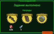 FoS Гонка вооружений Награды
