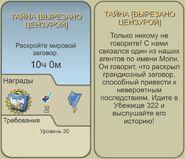 FoS Тайна ВЫРЕЗАНО ЦЕНЗУРОЙ Карта