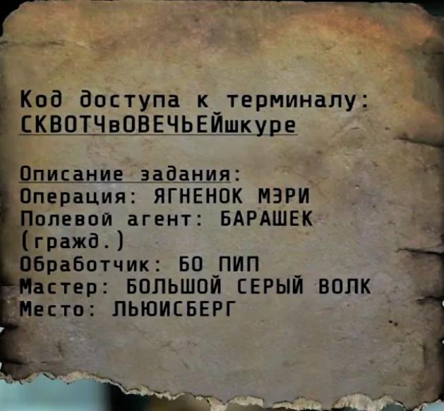 Код доступа Кэлвина