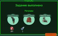 FoS Стрельбы Награды