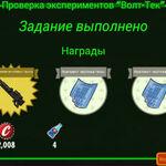 FoS Проверка экспериментов «Волт-Тек» E Награды.jpg