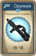 FoS card Усиленный огнемёт