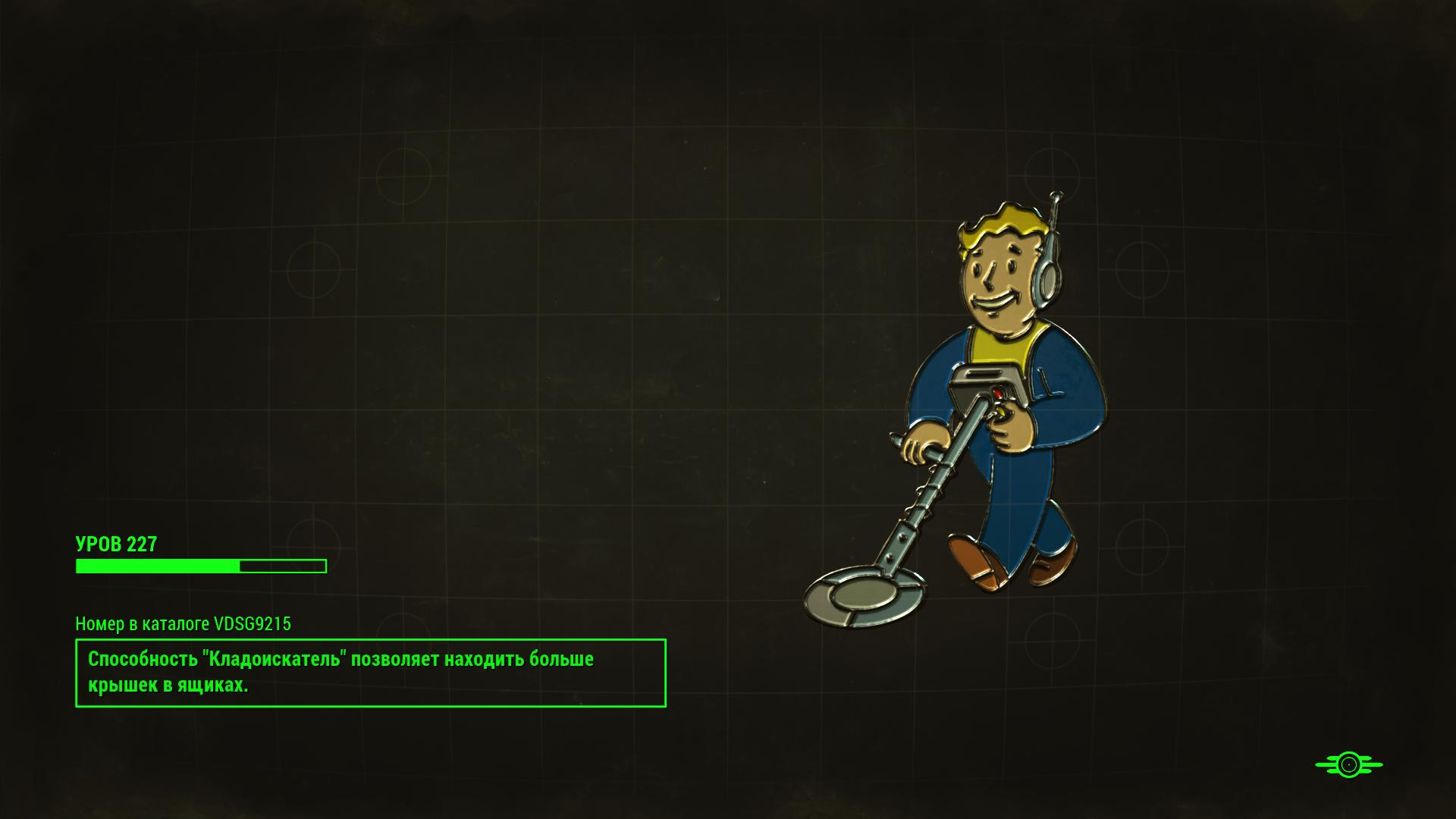 Кладоискатель (Fallout 4)