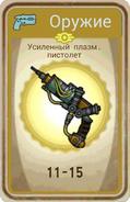 FoS card Усиленный плазм. пистолет