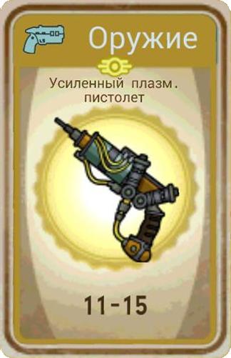 Усиленный плазменный пистолет