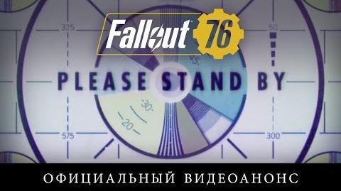 Fallout 76 — официальный видеоанонс