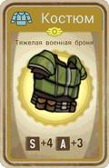 FoS card Тяжёлая военная броня