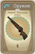 FoS card Ржавое охотничье ружьё