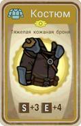 FoS card Тяжёлая кожаная броня