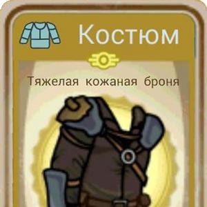 FoS card Тяжёлая кожаная броня.png