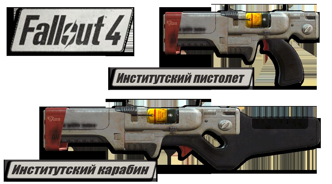 Карабин Вёрджила (Fallout 4)