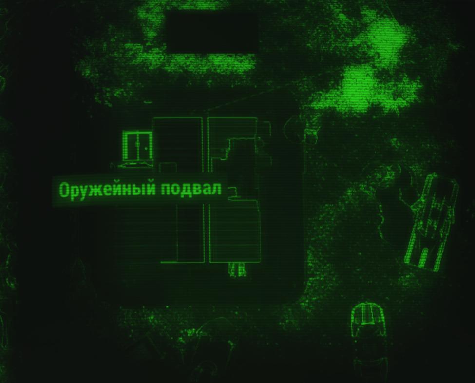 Оружейный подвал