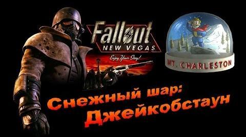 Fallout New Vegas - Снігова куля Джейкобстаун