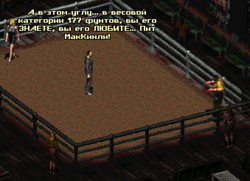 FO2 Pete McKneely on the ring.png