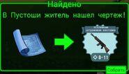 FoS recipe Усиленная штурмовая винтовка