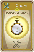 FoS Карта Золотые часы