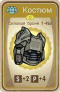 FoS card Силовая броня T-45d