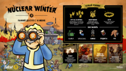 Fallout76 Nuclear Winter FEATURES RU.png