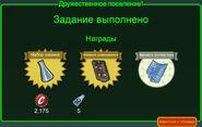 FoS Дружественное поселение! A Награды