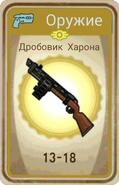 FoS card Дробовик Харона