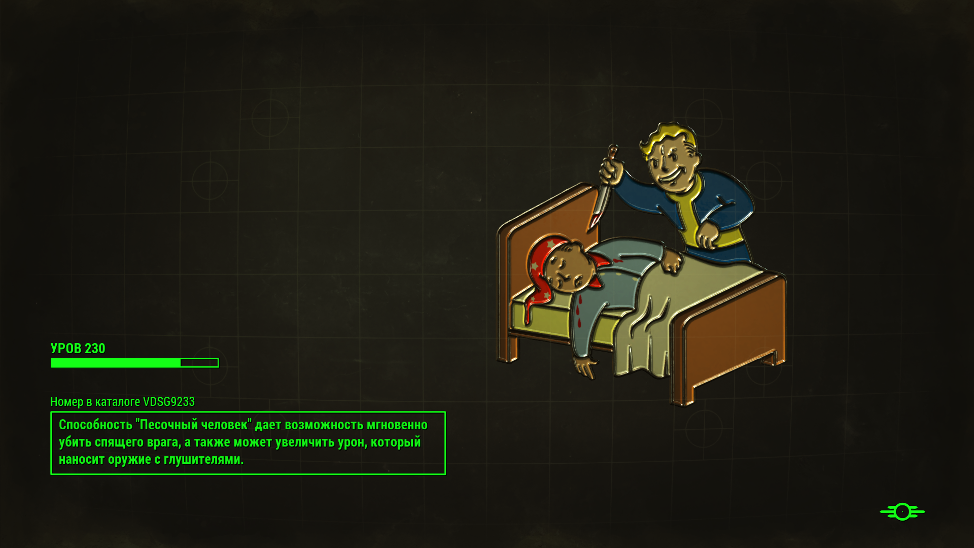 Песочный человек (Fallout 4)