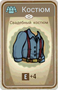 FoS card Свадебный костюм