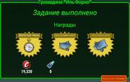FoS Громадина «Иль Форно» Награды