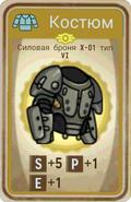 FoS card Силовая броня X-01 тип VI