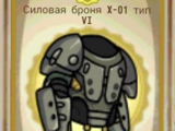 Силовая броня X-01 тип VI (Fallout Shelter)