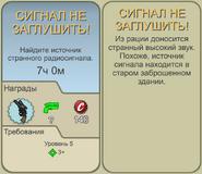FoS Сигнал не заглушить! Карта